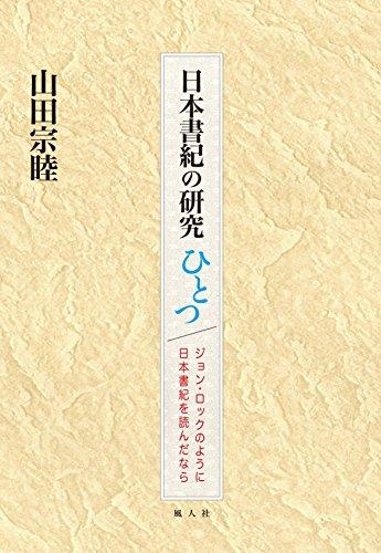 日本書紀の研究ひとつ ジョン・ロックのように日本書紀を読んだならの詳細を見る
