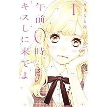 午前0時、キスしに来てよ(1) (別冊フレンドコミックス)