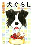 犬ぐらし (白泉社文庫 え 1-17) 画像