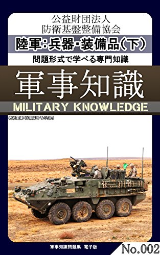 問題形式で学べる専門知識_軍事知識002(陸軍:兵器・装備品(下))
