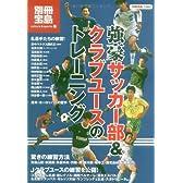 強豪サッカー部&クラフ゛ユースのトレーニンク゛ (別冊宝島 1562 カルチャー&スポーツ)