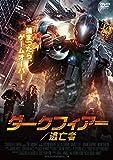 ダークフィアー/逃亡者[DVD]