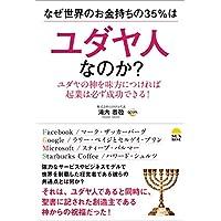 なぜ世界のお金持ちの35%はユダヤ人なのか? ユダヤの神を味方につければ起業は必ず成功できる!