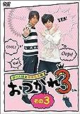 浪川大輔と岡本信彦のおつかれ3 その3 [DVD]