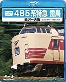 485系 特急雷鳥 [Blu-ray] 画像