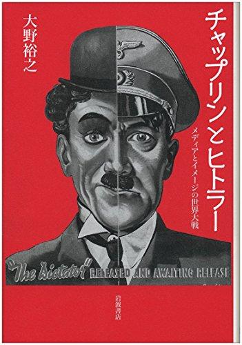 チャップリンとヒトラー――メディアとイメージの世界大戦の詳細を見る
