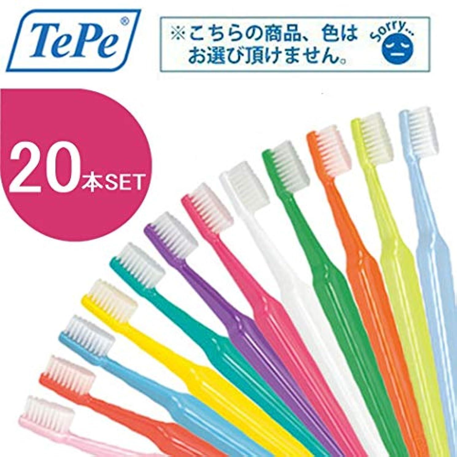 汚物宿題エンドテーブルクロスフィールド TePe テペ セレクト 歯ブラシ 20本 (ミディアム)