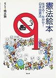 憲法絵本―生きる!生かせ!日本国憲法
