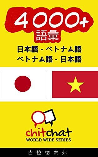 4000+ 日本の - ベトナム語 ベトナム語 - 日本の 語彙 世界中のチットチャット