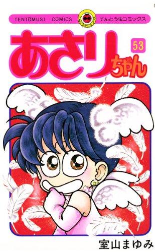 あさりちゃん(53) (てんとう虫コミックス)