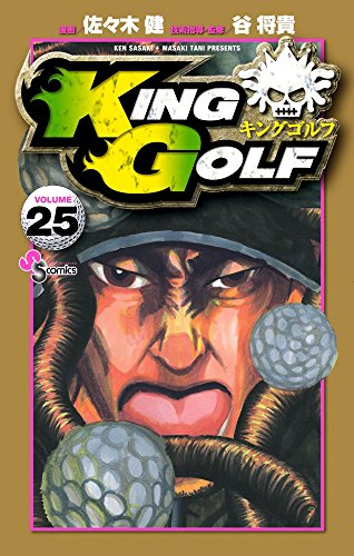 KING GOLF 25 (少年サンデーコミックス)