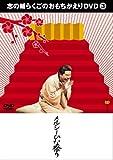 志の輔らくごのおもちかえりDVD(3)「メルシーひな祭り」[DVD]