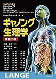ギャノング生理学 原書25版 (LangeTextbookシリーズ)