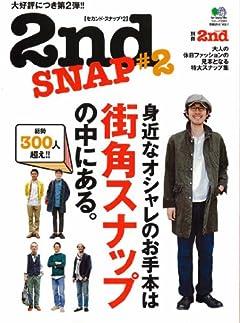 別冊2nd vol.7 2nd SNAP(セカンドスナップ)2
