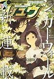 月刊 COMIC (コミック) リュウ 2013年 08月号 [雑誌] [雑誌] / 徳間書店 (刊)