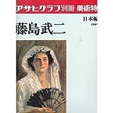 藤島武二 日本編65 (アサヒグラフ別冊)