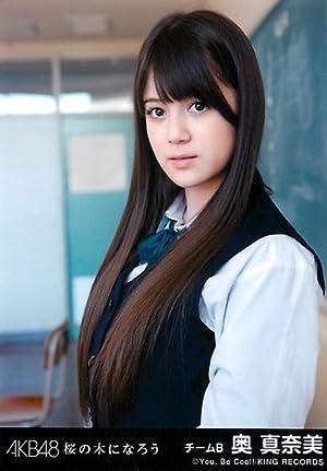 AKB48 公式生写真 桜の木になろう 劇場盤 偶然の十字路 Ver. 【奥真奈美】
