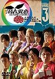 潜在異色 vol.3 [DVD]