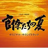 TBS系 日曜劇場「官僚たちの夏」オリジナル・サウンドトラック