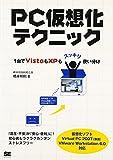 PC仮想化テクニック~1台でVistaもXPもスッキリ使い分け