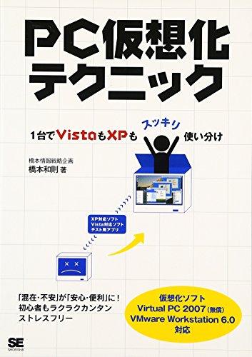 PC仮想化テクニック~1台でVistaもXPもスッキリ使い分けの詳細を見る