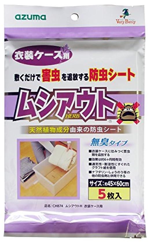 近傍落ち着かない順応性のあるアズマ 『防虫シート』 ムシアウトH 衣装ケース用 約45×60cm 5枚入り CH874