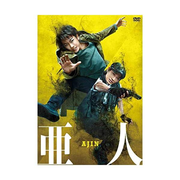 亜人 DVD通常版の商品画像