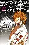 ナンバMG5 11 (少年チャンピオン・コミックス)
