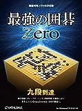 最強の囲碁 Zero [WIN]