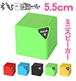 Bluetooth スピーカー ポケットサイズ ポータブルワイヤレススピーカー ミニスピーカー 高音質 5種類 (グリーン)