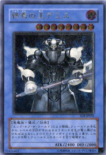 【遊戯王】 終焉の王デミス (レリーフ) [SOI-JP035]