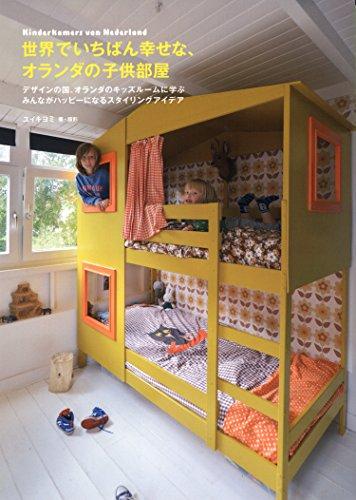 世界でいちばん幸せな、オランダの子供部屋