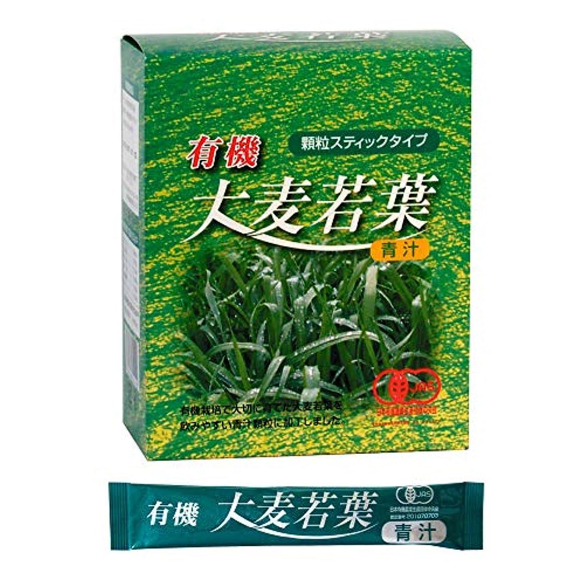 合体反動根拠有機 大麦若葉青汁 顆粒スティックタイプ 3g×30袋 1箱