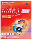 HD革命/BackUp Ver.7 for Vista Std 乗り換え版