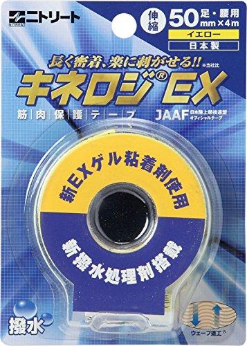 ニトリート(NITREAT) テーピング テープ 筋肉サポート用 伸縮タイプ キネシオロジーテープ キネロジEX ブリスターパック NKEXBP50Y イエロー 50mm×4m