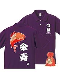 【名入れオリジナルポロシャツ】傘寿祝い紫色ポロ めでたい釣り師(プレゼントラッピング付)クリエイティ