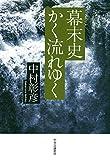 「幕末史 かく流れゆく (単行本)」販売ページヘ