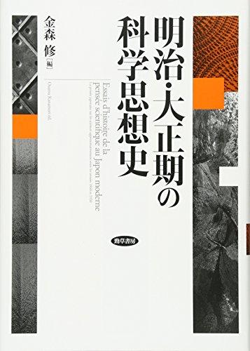 明治・大正期の科学思想史