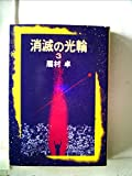 消滅の光輪 3 (ハヤカワ文庫 JA 136)