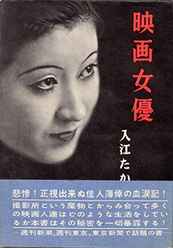 映画女優 (1957年)