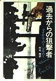 過去からの狙撃者 (ハヤカワ文庫 NV 160)