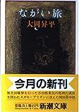 ながい旅 (新潮文庫)