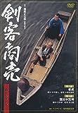 剣客商売 第1シリーズ《第5・6話収録》 [DVD]