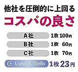 Luna & Stella 襟・ソデ汚れ防止シート お徳用60枚セット 画像