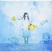 アクアテラリウム (通常盤) TVアニメ「凪のあすから」エンディングテーマ