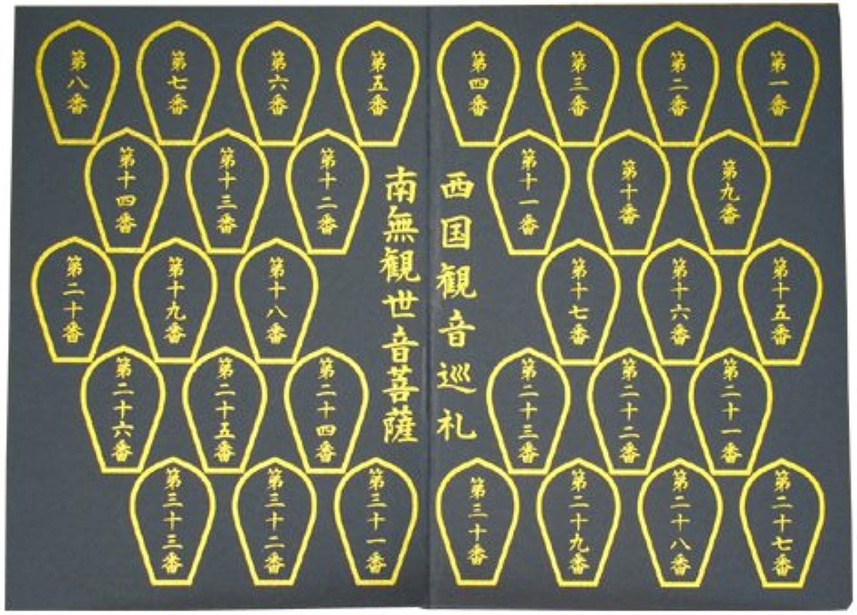 散華台紙 西国三十三ヶ所 平成26年5月配布開始 新散華対応品 【お遍路用品/巡礼用品】