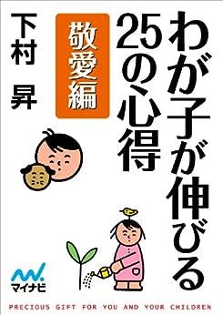 [下村 昇]のわが子が伸びる25の心得 敬愛編