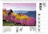 カレンダー2020 七十二候めくり 日本の歳時記 (ヤマケイカレンダー2020) 画像
