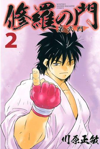 修羅の門 第弐門(2) (月刊少年マガジンコミックス)