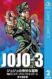 ジョジョの奇妙な冒険 第3部 モノクロ版 2 (ジャンプコミックスDIGITAL)
